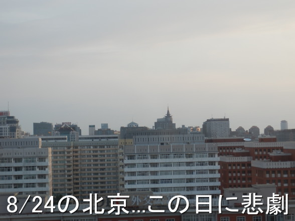 20150923 北京
