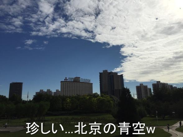 20150924 北京の青空