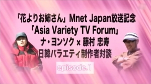 「花よりお姉さん」放送記念イベント~Asia Variety TV Forum~01