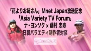 「花よりお姉さん」放送記念イベント~Asia Variety TV Forum~02