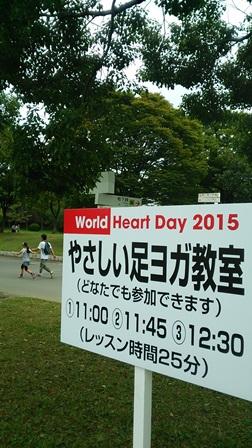 WHD大阪201594