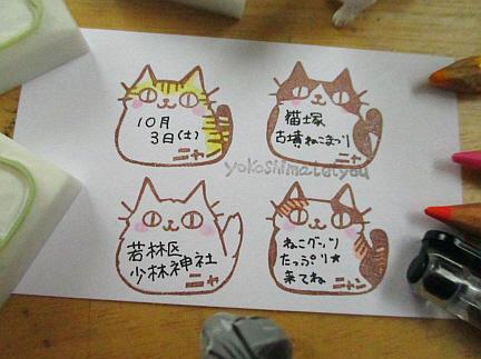 2015 9 23まねきねこまつり1