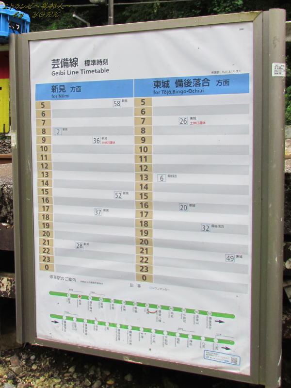 0109布原駅の時刻表150829.jpg