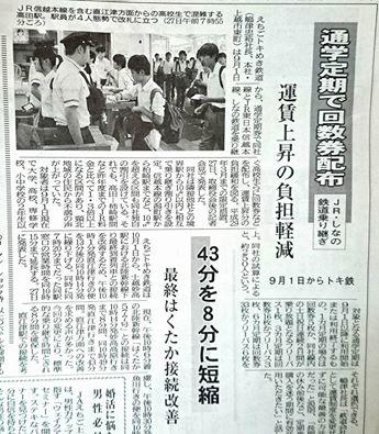 【トキ鉄通学定期負担増・緩和措置を実現させる】