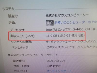 メモリ増設2015 (19)