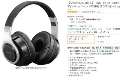 20150820「Bluetooth」ヘッドフォン (10)