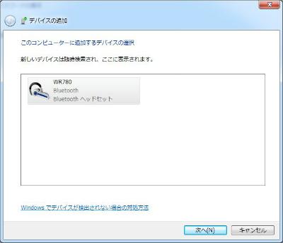 20150820「Bluetooth」ヘッドフォン (15)