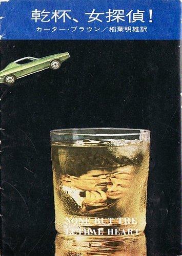 乾杯、女探偵!