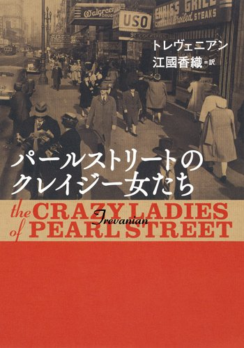 パールストリートのクレイジー女たち