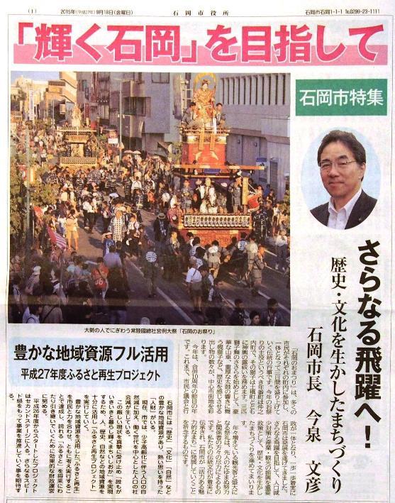 石岡新聞1