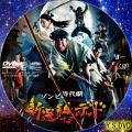 新選組オブ・ザ・デッド dvd