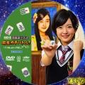 須藤凛々花の麻雀ガチバトル!dvd