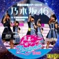 乃木坂46 真夏の全国ツアー2015 dvd