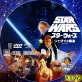 スターウォーズ エピソード6 dvd