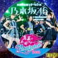 乃木坂46 真夏の全国ツアー2015 bd4