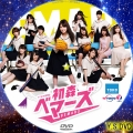 初森ベマーズ(DVD-box版凡用2)