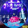 乃木坂46 真夏の全国ツアー2015 dvd4