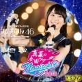 乃木坂46 真夏の全国ツアー2015 dvd5