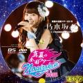 乃木坂46 真夏の全国ツアー2015 dvd7