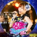 乃木坂46 真夏の全国ツアー2015 dvd8