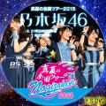 乃木坂46 真夏の全国ツアー2015 dvd3