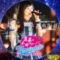 乃木坂46 真夏の全国ツアー2015 bd10