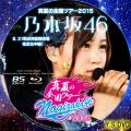 乃木坂46 真夏の全国ツアー2015 bd11