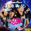 乃木坂46 真夏の全国ツアー2015 bd12