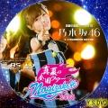 乃木坂46 真夏の全国ツアー2015 bd17