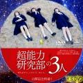 超能力研究部の3人 スペシャル特番dvd