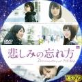 DOCUMENTARY of 乃木坂46 dvd1