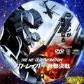 THE NEXT GENERATION パトレイバー 首都決戦 dvd