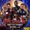 アベンジャーズ2 エイジ・オブ・ウルトロン dvd1