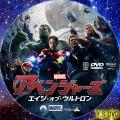 アベンジャーズ2 エイジ・オブ・ウルトロン dvd2