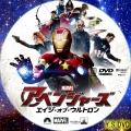 アベンジャーズ2 エイジ・オブ・ウルトロン dvd4