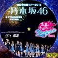乃木坂46 真夏の全国ツアー2015 dvd9