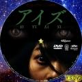 アイズ dvd2