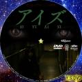 アイズ dvd1