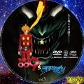 サイボーグ009VSデビルマン dvd3