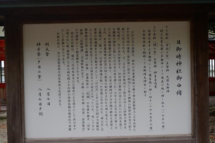 出雲の神社巡り  日御碕神社  12