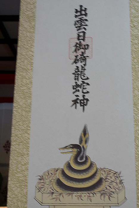 出雲の神社巡り  日御碕神社  20