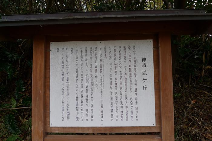 出雲の神社巡り  神蹟隠ヶ丘  1