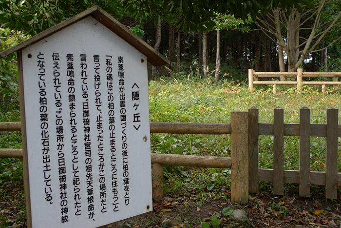 出雲の神社巡り  神蹟隠ヶ丘  4