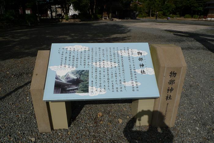 出雲の神社巡り  物部神社  2