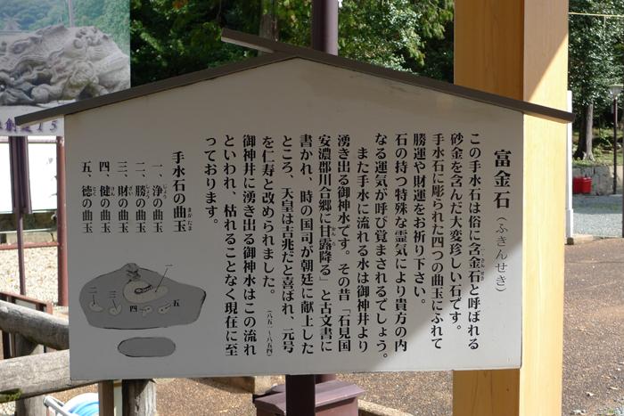 出雲の神社巡り  物部神社  8