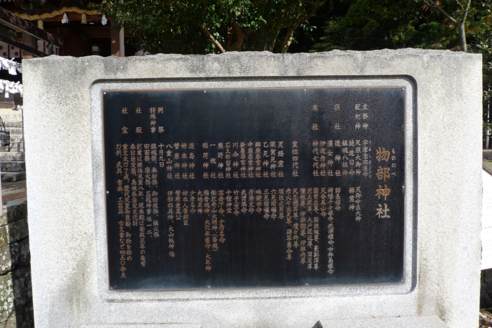出雲の神社巡り  物部神社  10