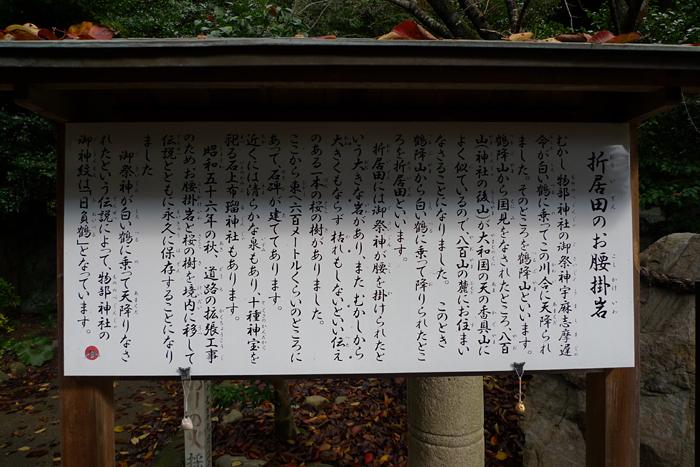 出雲の神社巡り  物部神社  19