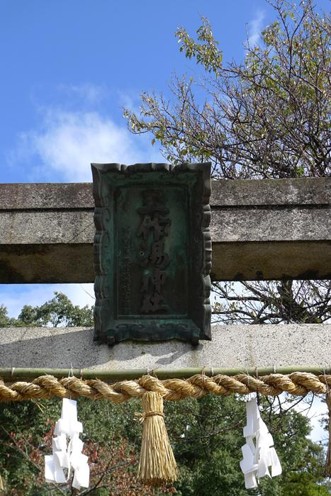 出雲の神社巡り  玉作湯神社  2