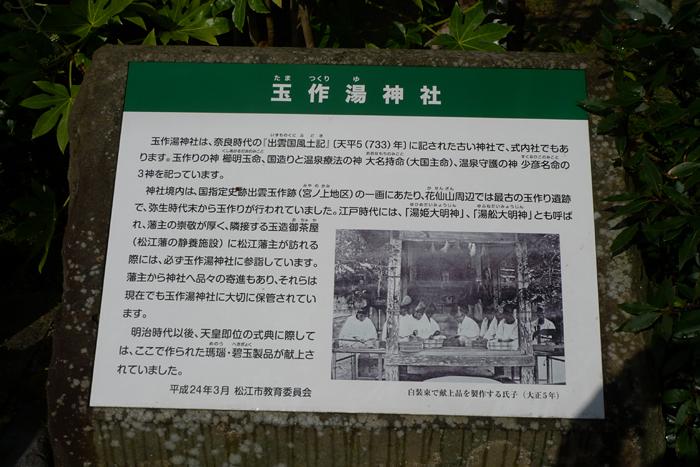 出雲の神社巡り  玉作湯神社  3