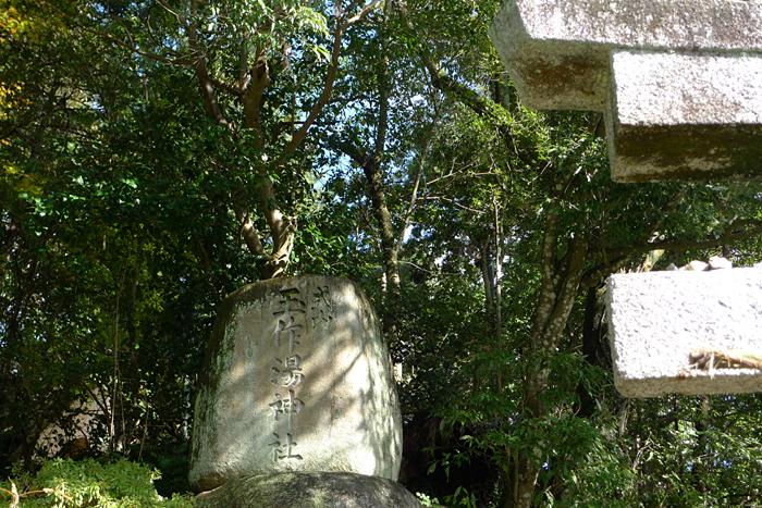出雲の神社巡り  玉作湯神社  6